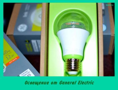 Освещение от General Electric