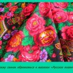 Почему стоит обратиться в магазин «Русские платки»?