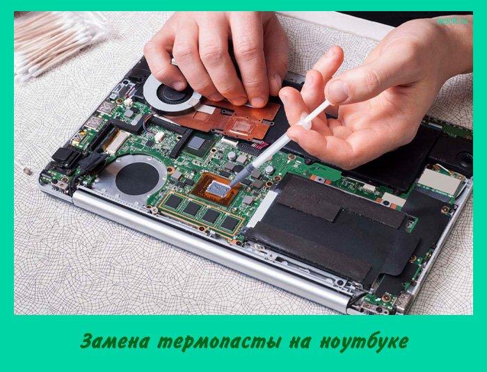Замена термопасты на ноутбуке