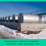 Горизонтальные стальные резервуары – назначение, сферы применения, виды