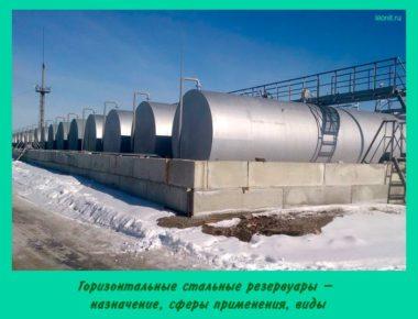 Горизонтальные стальные резервуары