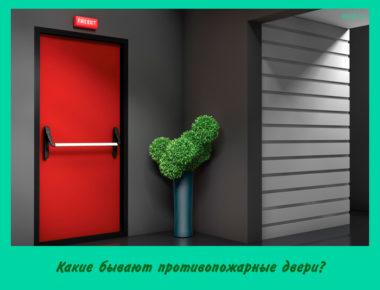 Какие бывают противопожарные двери?