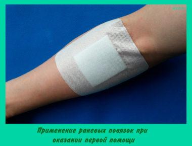 Применение раневых повязок при оказании первой помощи