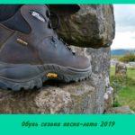 Обувь сезона весна-лето 2019