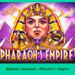 Игровой автомат «Pharaoh's Temple» в казино Вулкан