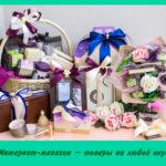Интернет-магазин UAmade – товары на любой вкус