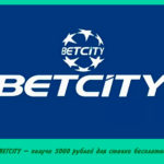 BETCITY – получи 5000 рублей для ставки бесплатно