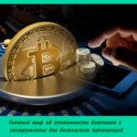 Главный миф об анонимности биткоина и инструменты для безопасных транзакций