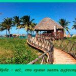 Куба — всё, что нужно знать туристу