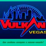 Как создать аккаунт в казино-онлайн Вулкан Вегас?
