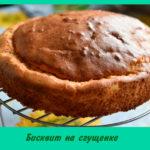 Бисквит на сгущенке – 3 вкусных рецепта