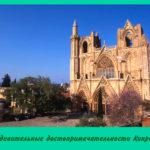 Удивительные достопримечательности Кипра