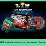 ТОП онлайн казино на реальные деньги