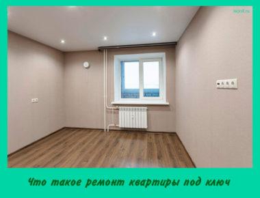 Что такое ремонт квартиры под ключ
