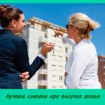 Лучшие советы при покупке жилья