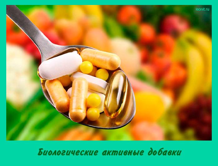 Биологические активные добавки