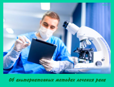 Об альтернативных методах лечения рака