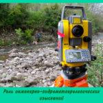 Роль инженерно-гидрометеорологических изысканий