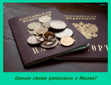 Сколько стоит развестись в Москве?