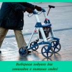 Выбираем ходунки для инвалидов и пожилых людей