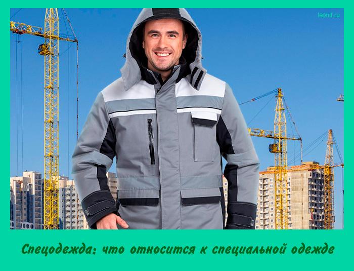 Спецодежда: что относится к специальной одежде
