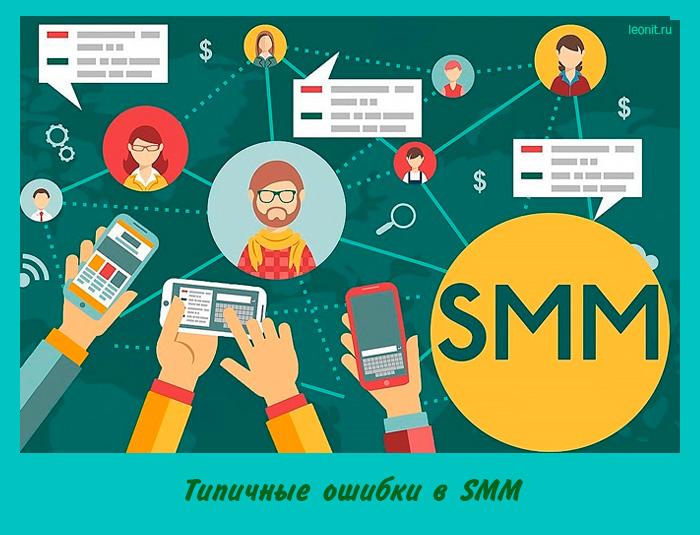 Типичные ошибки в SMM