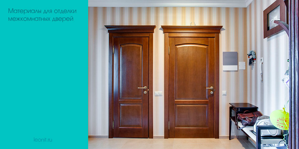 Материалы для отделки межкомнатных дверей