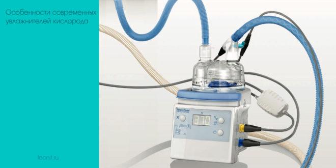 Особенности современных увлажнителей кислорода