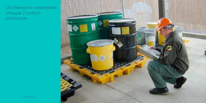 утилизация отходов 2 класса опасности