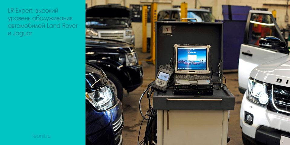 уровень обслуживания автомобилей Land Rover и Jaguar