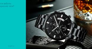 Как выбрать мужские часы?